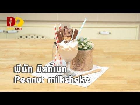 Peanut Butter Milkshake | Dessert | เนยถั่วมิลค์เชค - วันที่ 06 Apr 2018