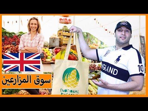 سوق المزارعين لندن | London Farmers Market