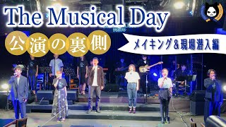 【The Musical Day】公演の裏側「現場潜入編」+井上芳雄さんインタビュー
