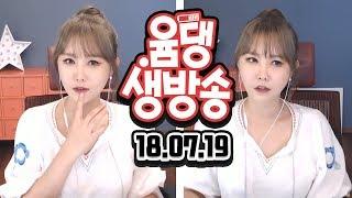 윰댕 여름특집♥    무서운 이야기 & 괴담 토크