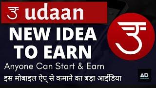 Earn Online -Offline from Udaan App/How to Register & Earn?/New idea to earn /Full Details 2021