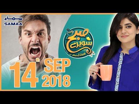 Gussa Insan Ka Dushman | Subh Saverey Samaa Kay Saath | Sanam Baloch | SAMAA TV | 14 Sep 2018