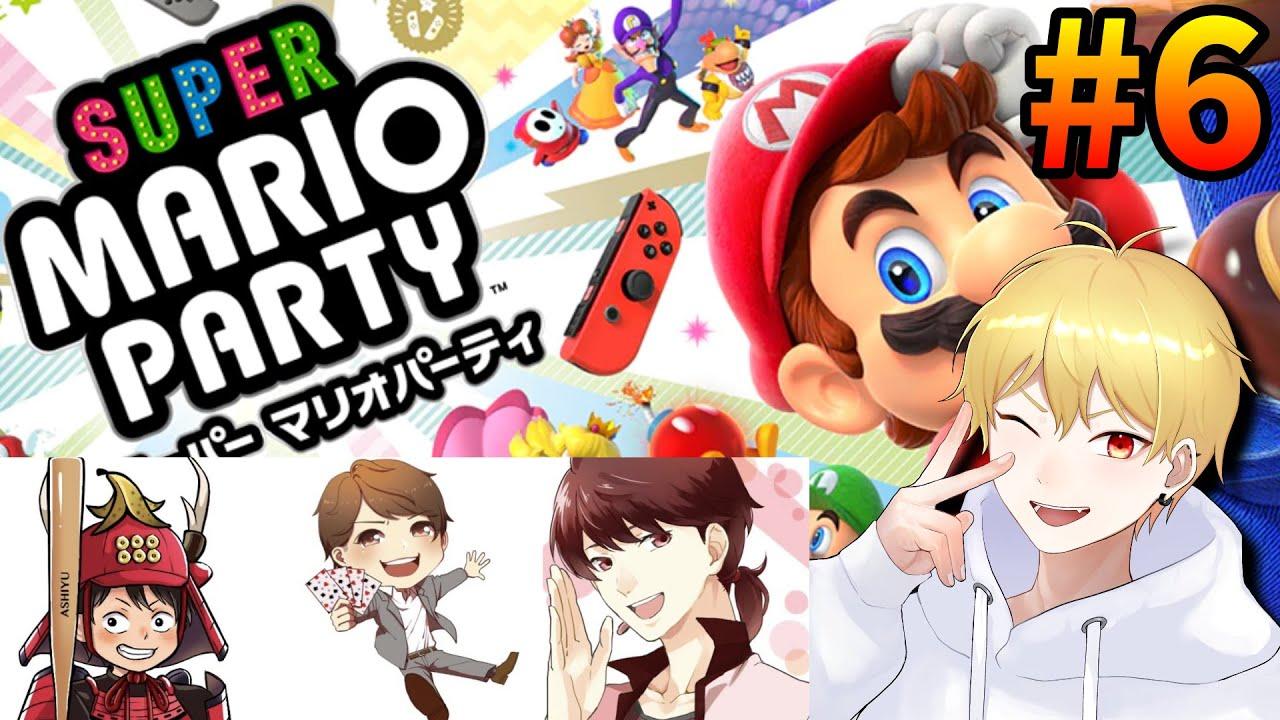 【第6回】アモアス実況者達とマリオパーティで遊びました!【作業用動画】