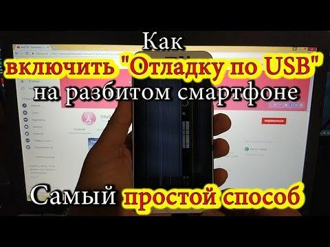Как подключить телефон к компьютеру с разбитым дисплеем