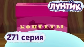 Лунтик и его друзья - 271 серия. Конфеты
