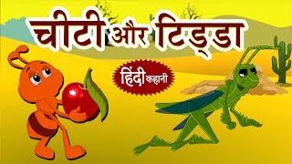 चीटी और टिड्डा - Kahaniya Hindi | Hindi-Moralische Geschichten | Bedtime Moralische Geschichten | Hindi-Märchen