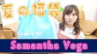 【福袋】サマンサベガの夏のラッキーバック開封♡Samantha Vega