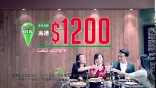 Model: Ton , Jasmine Yim Job: 恒生信用卡 2015 激賺大行動 廣告 HD