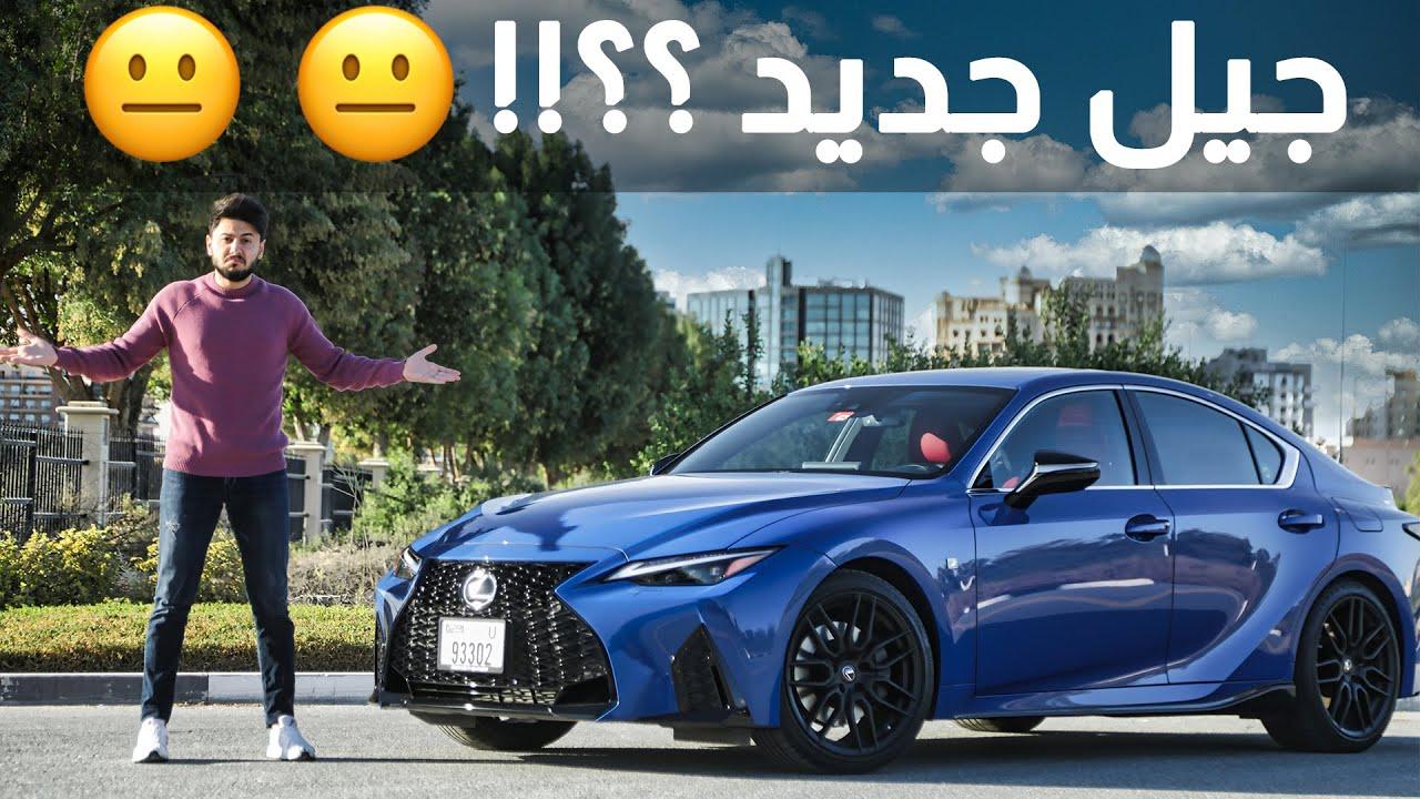Lexus IS 350 Review 2021 تجربة لكزس اي اس 350