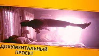 Где живёт человеческая душа после смерти - Документальный проект (01.08.2015)