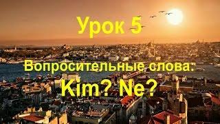 """Турецкий язык. Урок 5. Вопросительные слова """"kim"""" и """"ne""""."""