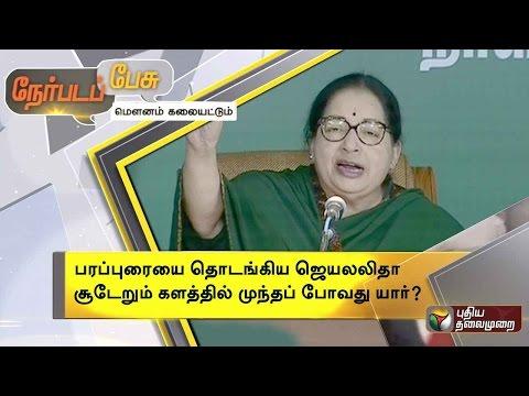 Nerpada Pesu : Jayalalithaa commencing the campaign (09/04/2016) | Puthiya Thalaimurai TV