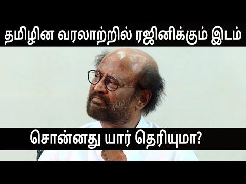 Pazha.Nedumaran praises Thalaivar Rajinikanth | Flashback | kaalafc