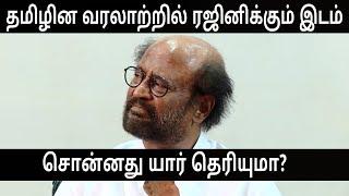 Pazha.Nedumaran praises Thalaivar Rajinikanth   Flashback   kaalafc