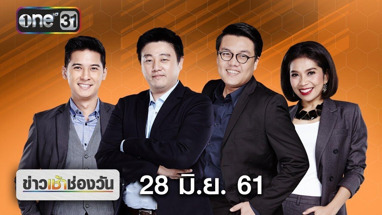 ข่าวเช้าช่องวัน   highlight   28 มิถุนายน 2561   ข่าวช่องวัน   one31