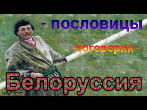 Белоруcсия - Пословицы - Поговорки