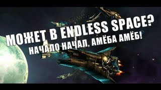 Может в Endless Space? Начало начал, амёба амёб!