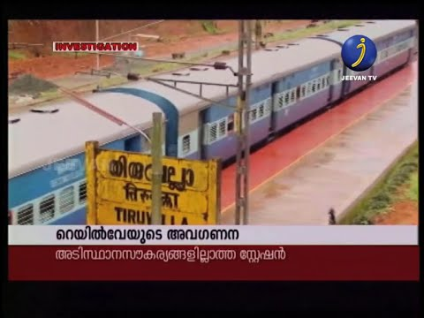 PAALAM THETTIYA RAILWAY TIRUVALLA [PATHANAMTHITTA DISTRICT ]│..JEEVAN NEWS INVESTIGATION..WATCH NOW.