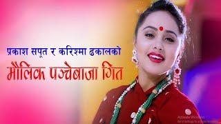 Karishma Dhakal & Prakash Saput