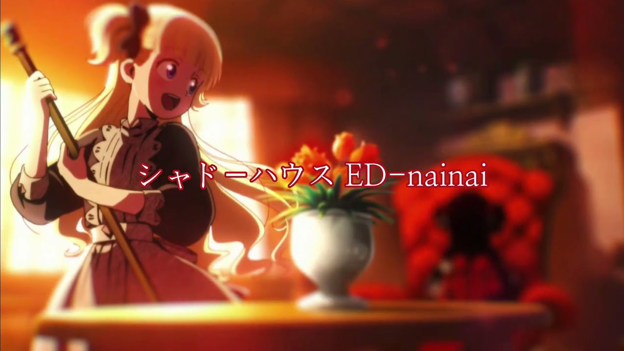 シャドーハウス ED-nainai full 1hour