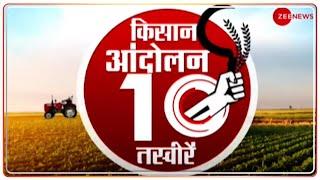 Farmers Protest: किसान आंदोलन की 10 बड़ी तस्वीरें | Agricultural Bill 2020 | Delhi-Noida Border