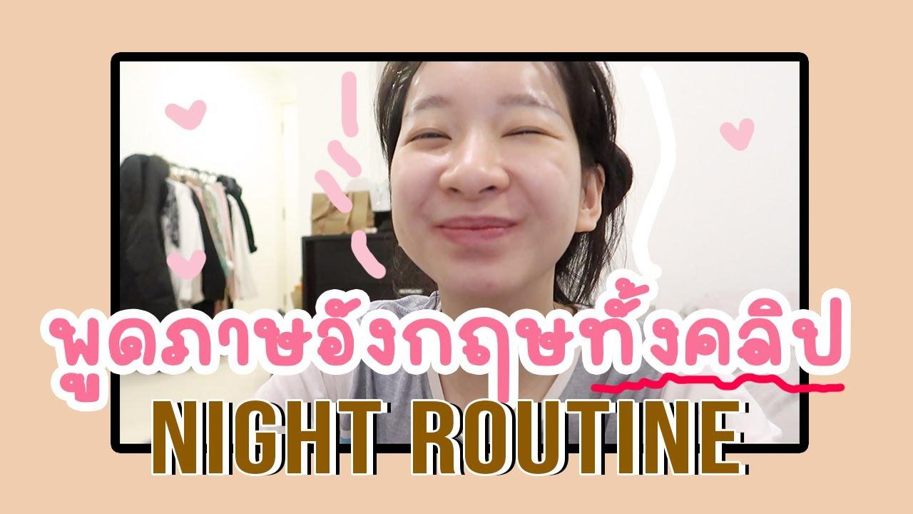 night routine พูดภาษาอังกฤษทั้งคลิป ครั้งแรก!!! l noon.jrw