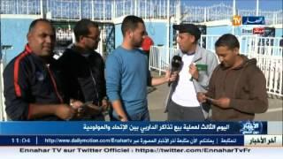 مباشر من ملعب 5 جويلية .. تصريحات أنصار ناديي إتحاد العاصمة ومولودية الجزائر