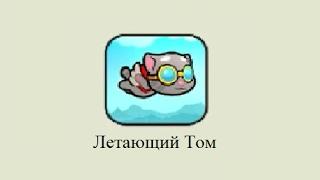 Летающий Том.Кот Том. Прохождение игры на планшете. Рекорд. МЕГА игра. СЛОЖНАЯ