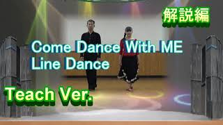 Come Dance With Me Line Dance-Teach Ver.