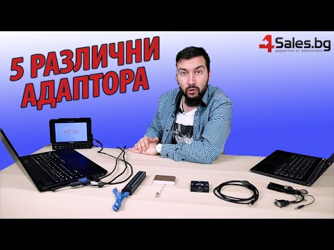 VGA към HDMI 1080P HD Audio TV AV HDTV видео кабел конвертор адаптер CA88 22