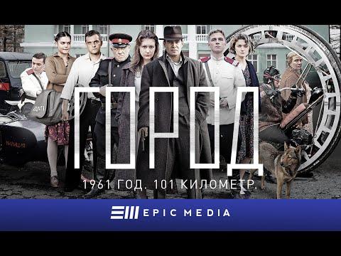 Город смотреть онлайн бесплатно, советский фильм Город