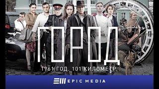 """Сериал """"Город"""". Сезон 1 / Все серии /"""