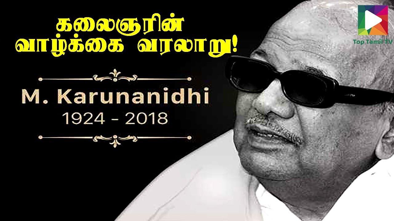 Karunanidhi Life History   RIP Karunanidhi   Kalaingar Karunanidhi died    #Karunanidhi #Kalaingar