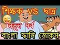 khulnawap.com - শিক্ষক VS ছাত্র Part 01 | Bangla New Funny Jokes 2018 | Boltu VS Sir | New Bangla Dubbing |