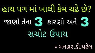 હાથ પગ માં ખાલી કેમ ચઢે છે? જાણો તેના 3 કારણો અને 3 સચોટ ઉપાય 1000%ગેરંટી || Manhar.D.Patel Official
