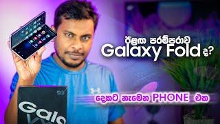 Samsung_Galaxy_Fold_in_Sri_Lanka_🇱🇰