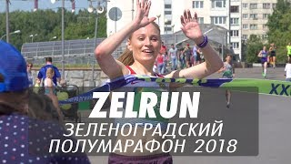 ZELRUN 2018 / Зеленоградский полумарафон