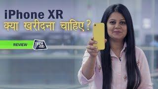 iPhone XR: कैसा है ये बजट iPhone? | Review| Tech Tak