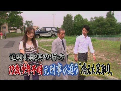真実の行方「13歳少年行方不明の謎」(13/9/26放送)
