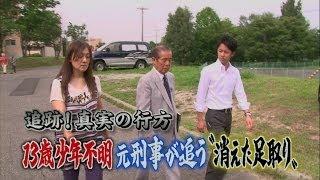 真実の行方「13歳少年行方不明の謎」(13/9/26放送) thumbnail