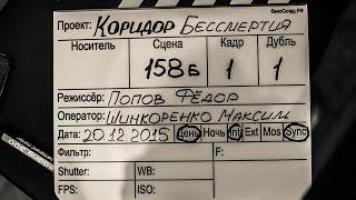 """Москва меняется: Актеры о фильме """"Коридор бессмертия"""""""