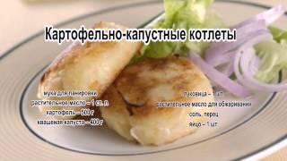 Картофельные котлеты рецепт.Картофельно капустные котлеты