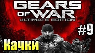 Gears of War Ultimate Edition {Xbox One} прохождение часть 9 — Чрево Монстра