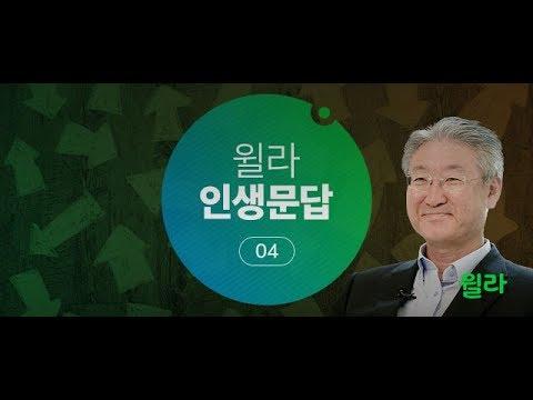 [윌라 인생문답] 김형철이 답하다: 우리가 공부해야 하는 이유