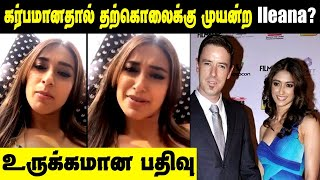 Actress Ileanas Emotional Reply On Her Marriage  Pregnant Controversy  Actress Personal Life