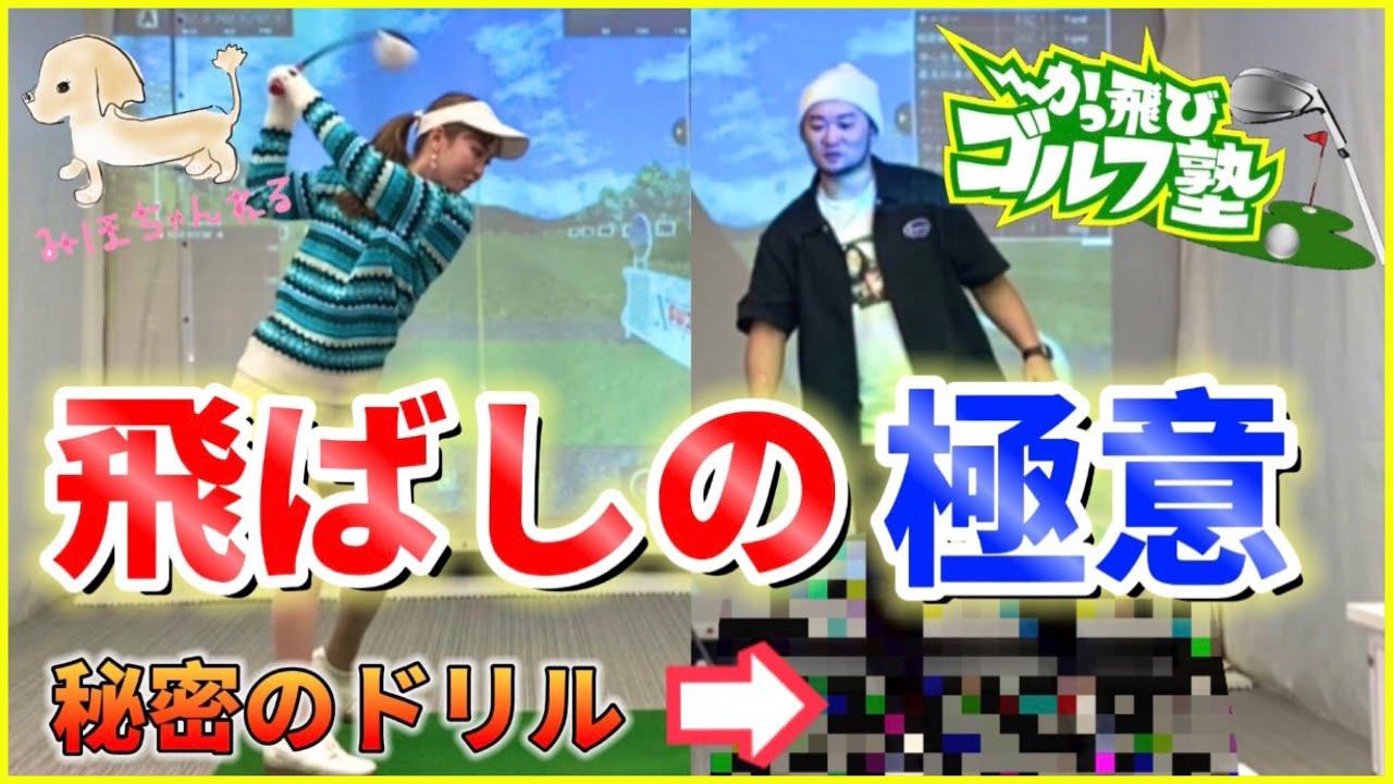 かっ 飛び ゴルフ 塾 ぼん ちゃん やめた 理由