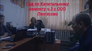Суд по Капитальному Ремонту с ООО Лянгасово ч. 3 юрист Вадим Видякин
