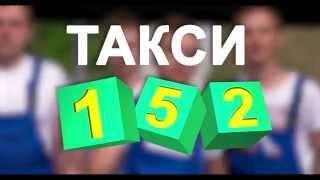 Такси 152 Теща NEW dab