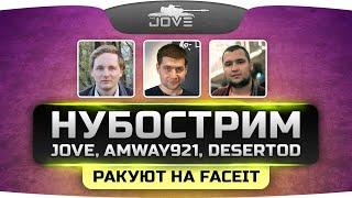 Угарный НУБОСТРИМ. Jove, DeSeRtod и Amway921 ракуют на FACEIT!
