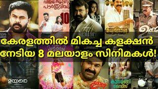 Top 10 Kerala Boxoffice Grosser Movies Collection Report 2019 |#Lucifer #Madhuraraja #Mammootty